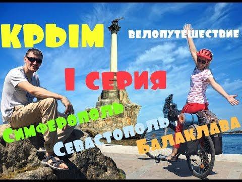 Велопутешествие длиною в Крым. 1 серия