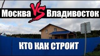 Разница в стройках Москвы и Владивостока.