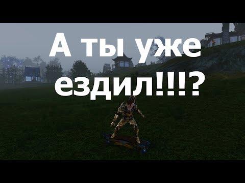 ArcheAge 5.0 - ЛОНГБОРД (роликовая доска)