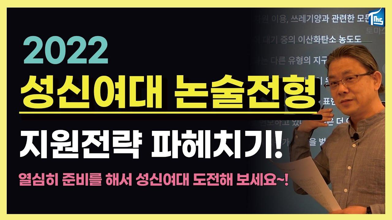 [2022 성신여대 논술전형] 지원전략 파헤치기! - 토마스아카데미 원덕기샘