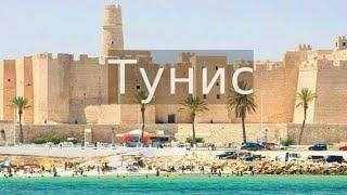 видео Какая погода в Тунисе в Сентябре