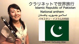 اسلامی جمہوریہ پاکِستان / Islamic Republic of Pakistan National Anthem  国歌シリーズ『パキスタン・イスラム共和国 』