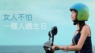 【Gogoro x 簡嫚書】微電影預告:女人不怕 | 一個人的生日快樂