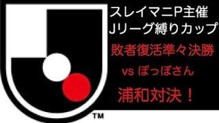 【FOOTISTA】スレイマニP主催 Jリーグ縛りカップ 敗者復活戦初戦 vsぽっぽさん