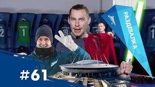 «Раздевалка» на «Зенит-ТВ»: выпуск №61