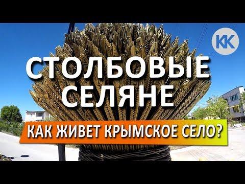Как живет сегодня крымское степное село? Крым сегодня. Село Столбовое. Капитан Крым