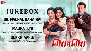 Miss U Miss Full Movie Audio Jukebox Mohan Joshi Bhagyesh Desai Tejaswi Patil & Ashwini Ekbote
