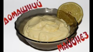 МАЙОНЕЗ ДОМАШНИЙ - Homemade mayonnaise