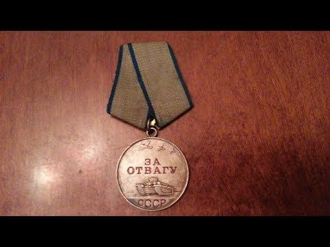 Медаль за Отвагу СССР. Покупаю и оцениваю награды.