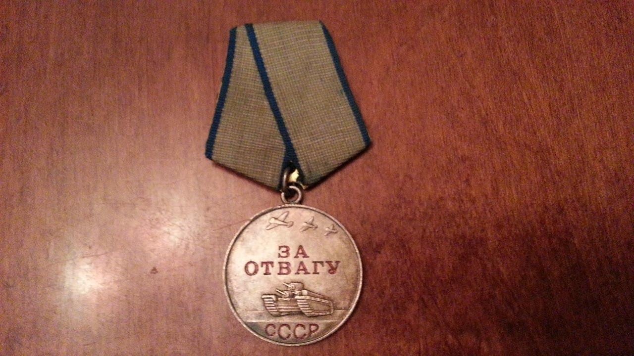 Положены ли денежные выплаты за медаль отвагу
