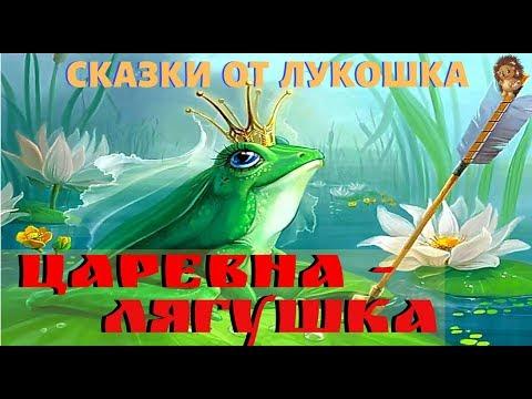 ЦАРЕВНА - ЛЯГУШКА   Русская народная сказка   Аудиосказки для детей   Сказки на ночь   Аудиокниги
