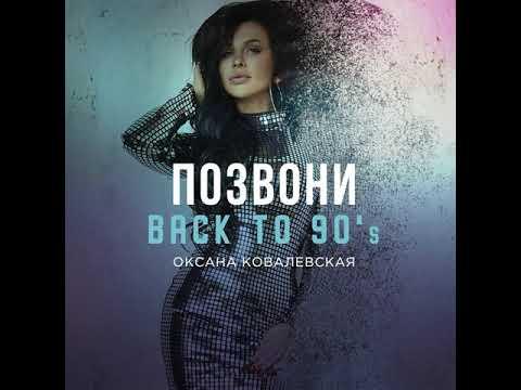 Оксана Ковалевская - Позвони (Back To 90's)