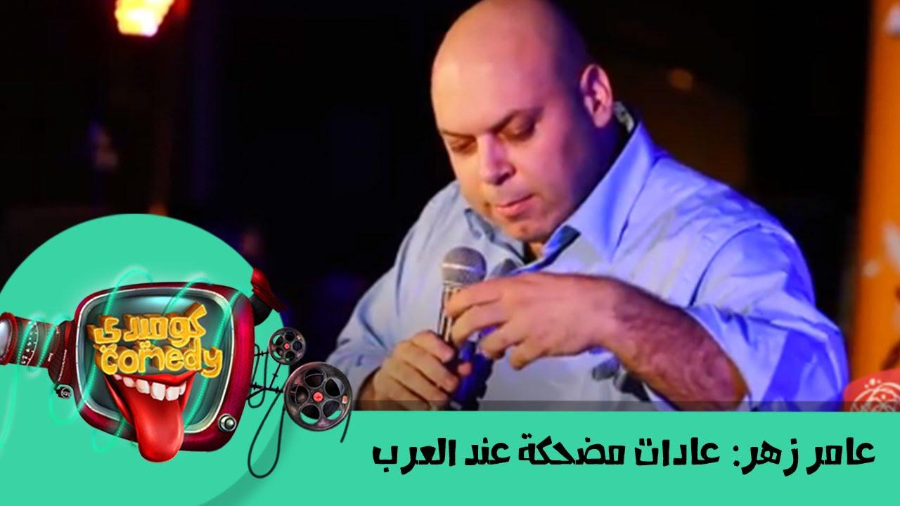 #AmerZahr: Funny Arab Habits  عامر زهر: عادات مضحكة عند العرب