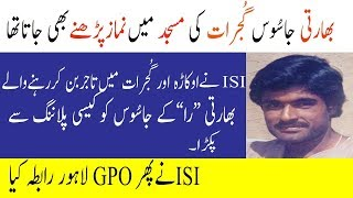 ISI Caught Indian Spy RAW agent in Gujrat||Urdu Maloomat TV