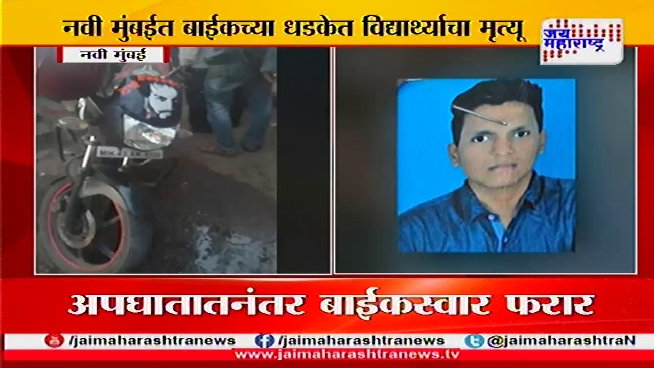 Student die in bike Accident at Navi Mumbai