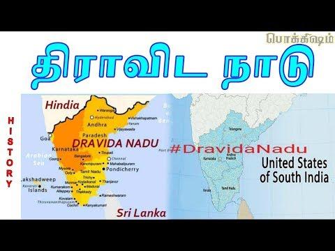 தனி தமிழ்நாடு vs Dravida Nadu   United State of South India   Tamil Pokkisham   Vicky