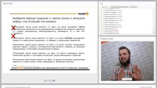 Пример онлайн-урока на курсах ЕГЭ по обществознанию MAXIMUM
