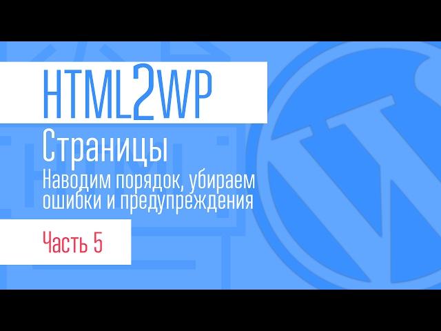 HTML2WP. Серия #5. Убираем ошибки и настраиваем страницы