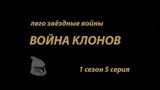 Лего звёздные войны войны клонов 1 сезон 5 серия
