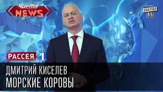Дмитрий Киселев - Морские коровы. Канализационный заговор Америки.