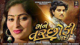 Mane Tarchodi gai Dilip Thakor latest gujrati sad song Audio song studio shivshakti