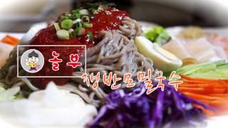 맛TV-놀부의 '쟁반모밀국수'