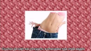 секта похудение питание