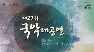 """2020 고양예술제 """"국악대공연""""  …"""