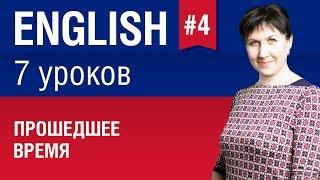 Урок 4/7. Прошедшее время в английском языке. Past Simple. Елена Шипилова.