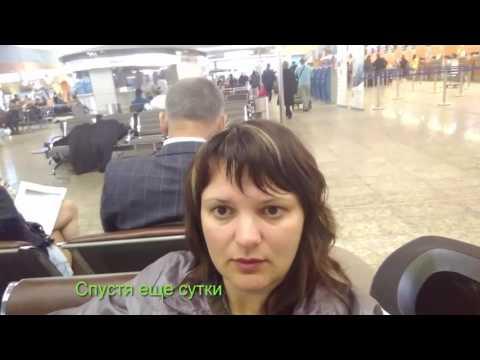Как мне туроператор Tez Tour и авиакомпания Vim Avia испортили отпуск