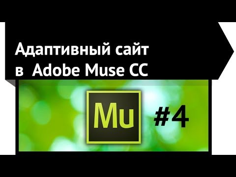 Адаптивный сайт в Adobe Muse CC