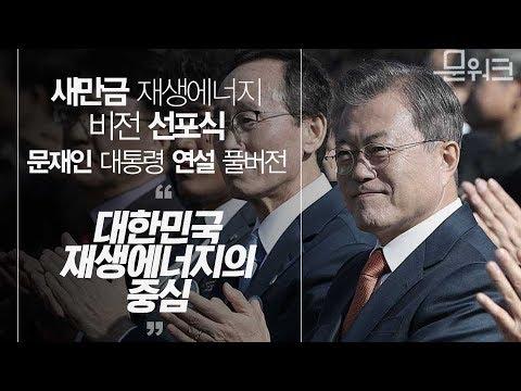 문대통령 새만금 재생에너지 비전선포식..