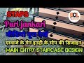 घर के मेन एंट्री Staps डिजाइन || Main Intry  Staps Design |How To Install Design Staps/staircash