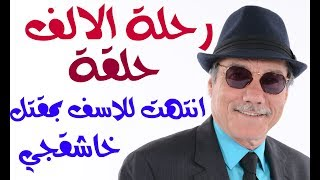 د.أسامة فوزي # 1000 - رحلة الالف حلقة انتهت للاسف بمقتل جمال خاشقجي