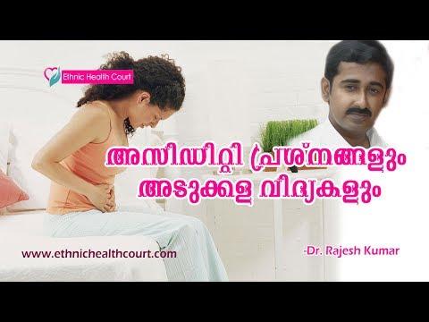 അസിഡിറ്റി പ്രശ്നങ്ങളും അടുക്കള വിദ്യകളും - Dr Rajesh Kumar  Ethnic Health Court