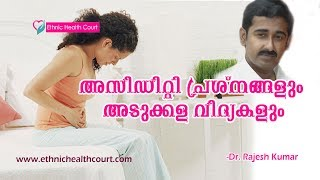 Tips to reduce acidity in stomach - Dr Rajesh Kumar | Ethnic Health Court