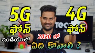5G Mobiles Should You Buy in India ! Dont Buy Wrong Phone in telugu