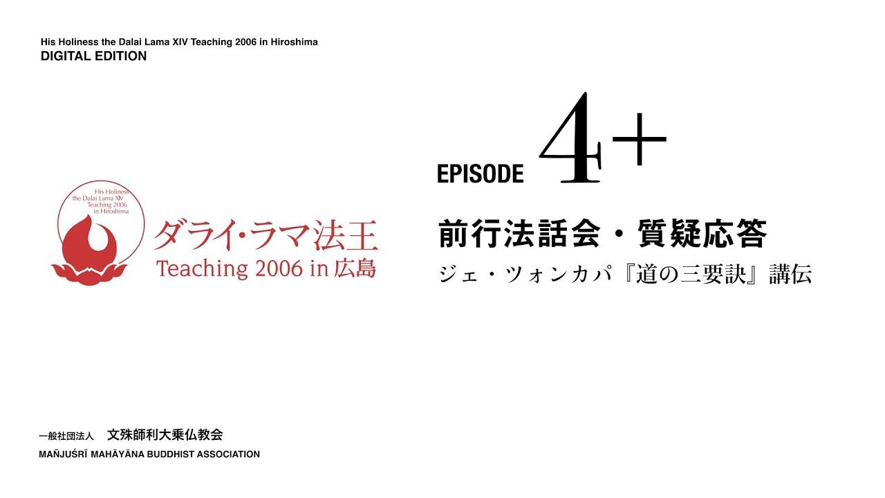 Episode 4 + 質疑応答 ダライ・ラマ法王 Teaching in 広島 2006 公式伝授録