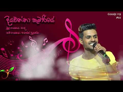 Download Diyawanna Kumariye Song Mp3 Download Jayasrilanka MP3, 3GP, MP4