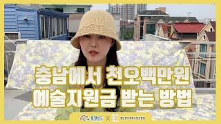 충남에서 천오백만원 예술지원금 받는 방법 - 21년 충…