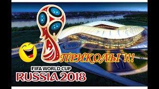 ★ Приколы ! ЧЕМПИОНАТ МИРА  ФУТБОЛ   РОССИЯ 2018