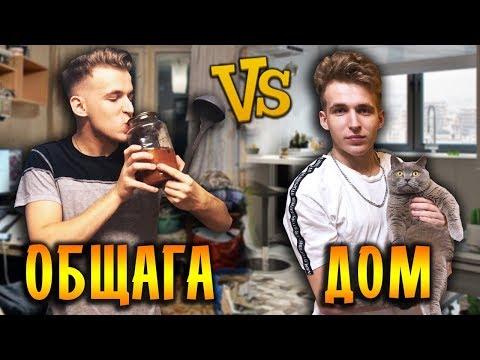 ОБЩАГА VS ДОМ / ДЕРЕВЕНСКИЙ ПРОТИВ ГОРОДСКОГО