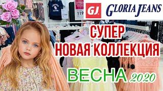 рАСПРОДАЖА  в магазине GLORIA JEANS  Глория Джинс для ДЕТЕЙ! СКИДКИ ДО -70   АПРЕЛЬ 2019 г