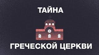 Тайна греческой церкви