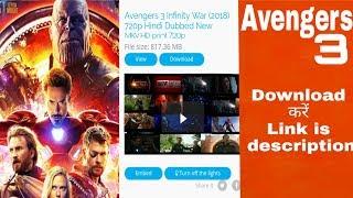 Avengers Infinity War full movie Download kare . avengers 3 HD मूवी डवोनलोड कैसे करे ??