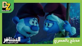 Smurfs - السنافر مدبلج بالمصري