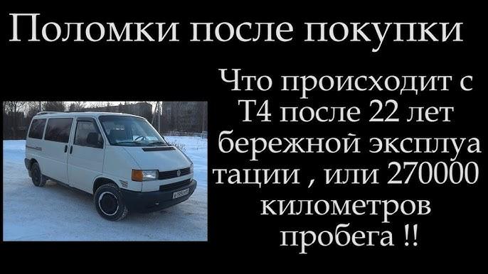 Транспортер т4 болячки фольксваген т5 транспортер вебасто
