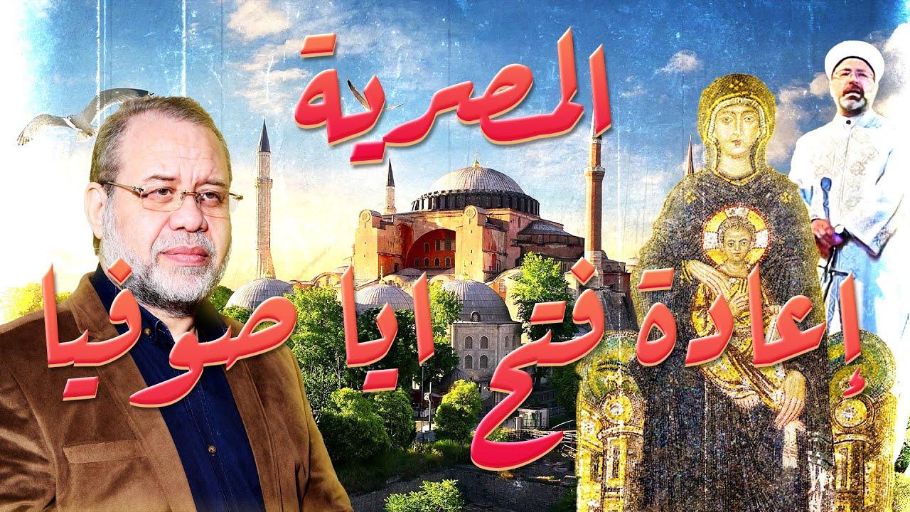 🕯ايا صوفيا قديسه مصريه في اسطنبول !! حقيقة الاسطورة  لماذا وافق الكاثوليك على تحويلها إلى مسجد