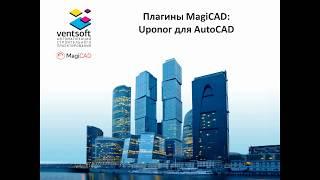 Плагин MagiCAD: Uponor для AutoCAD