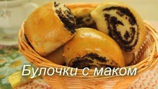 Дрожжевые булочки с маком. Рецепт дрожжевых булочек с маком.